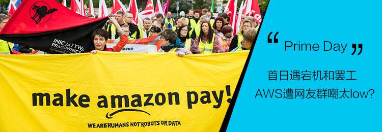 Prime Day首日遇宕机和罢工,AWS遭网友