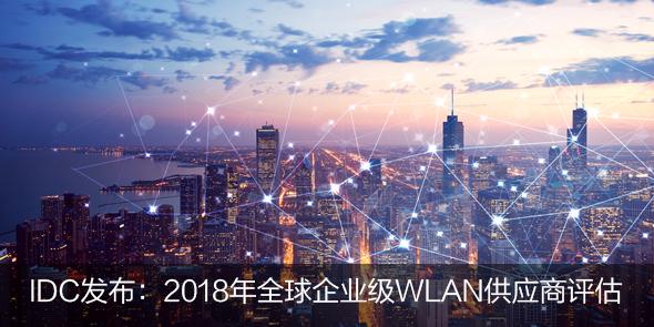 IDC发布:2018年全球企业级WLAN供应商