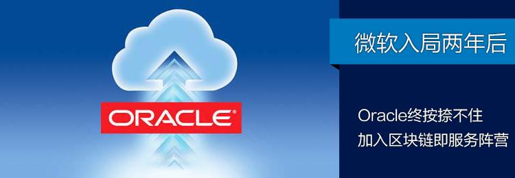 微软入局两年后,Oracle终按捺不住加入